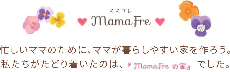 忙しいママのために、ママが暮らしやすい家を作ろう。私たちがたどり着いたのは、『mamaFreの家』でした。