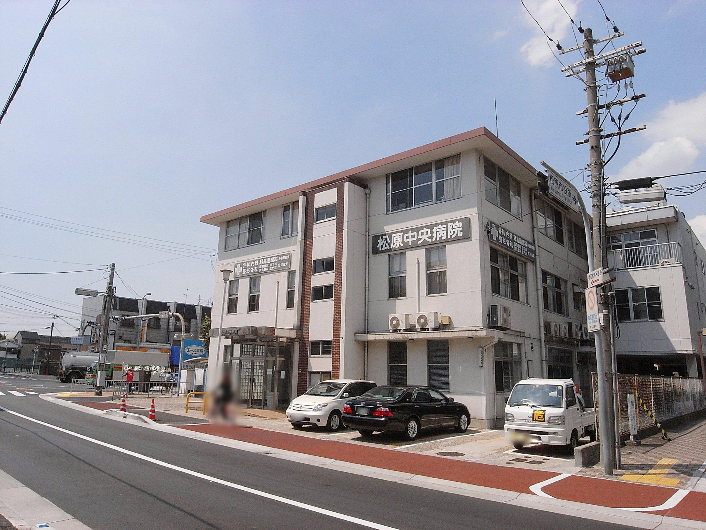 松原中央病院(阿保1-1)