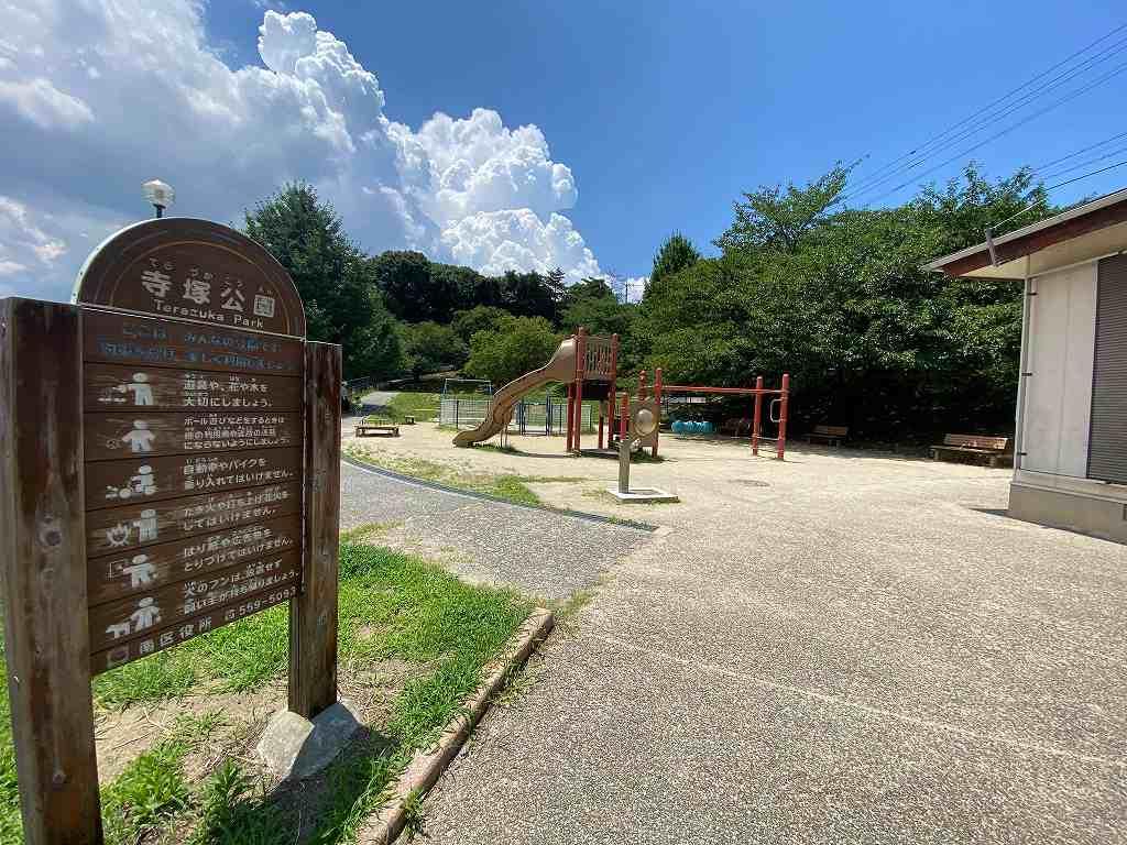 寺塚公園②