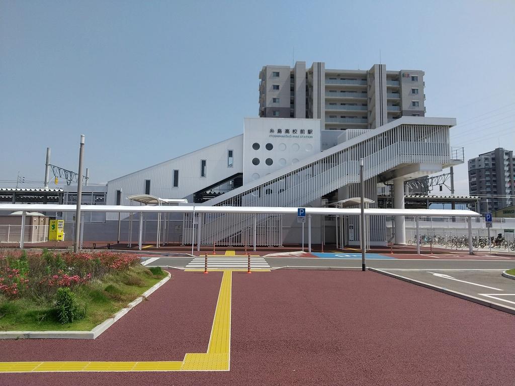 糸島高校前駅